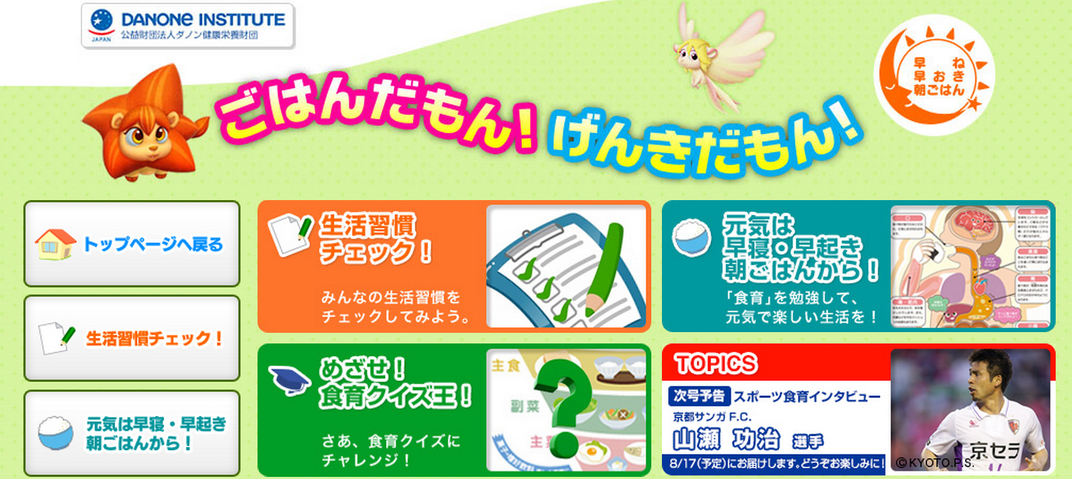 japaneducationsite